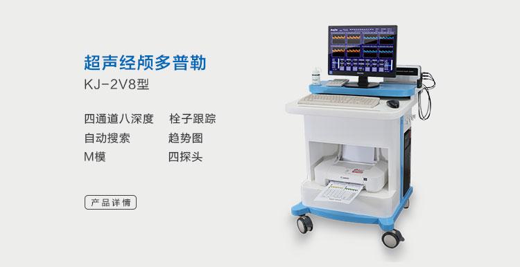 TCD仪双通道多深度检测功能介绍