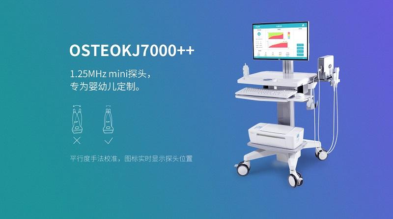 OSTEOKJ7000++探头
