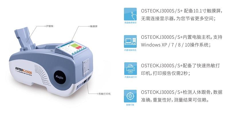 OSTEOKJ3000S/S+超聲骨密度儀