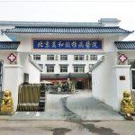 北京万和体检中心引进OSTEOKJ7000+超声骨密度仪