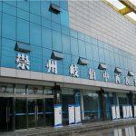 四川省成都市崇州岐伯中西医结合医院引进7000型骨密度仪和2V4M经颅多普勒