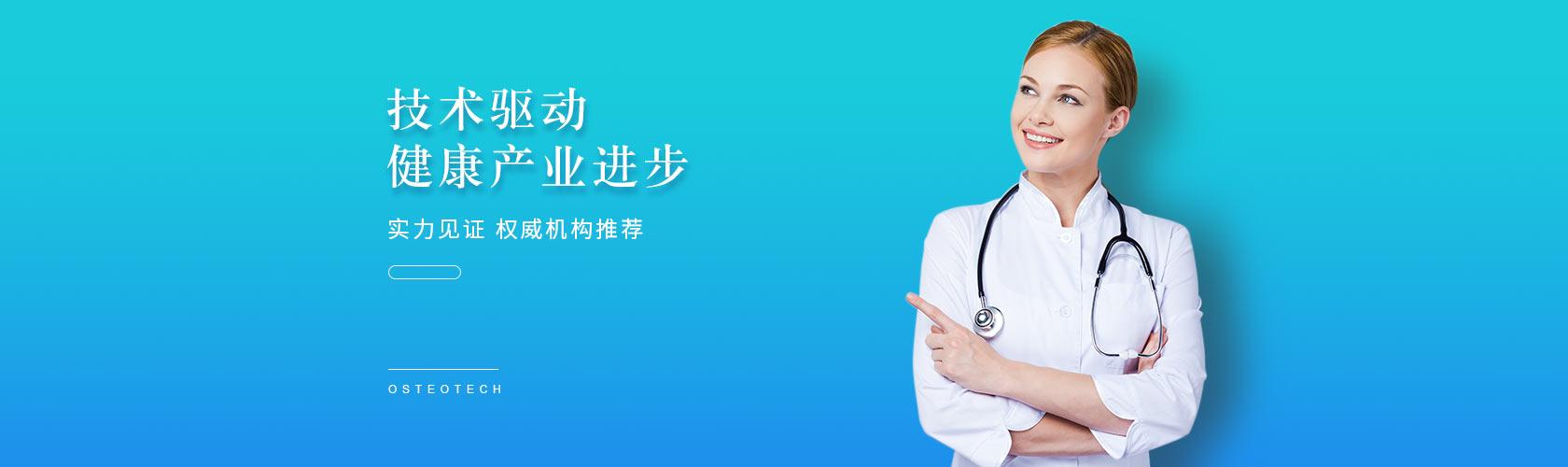 南京澳思泰生物科技有限公司